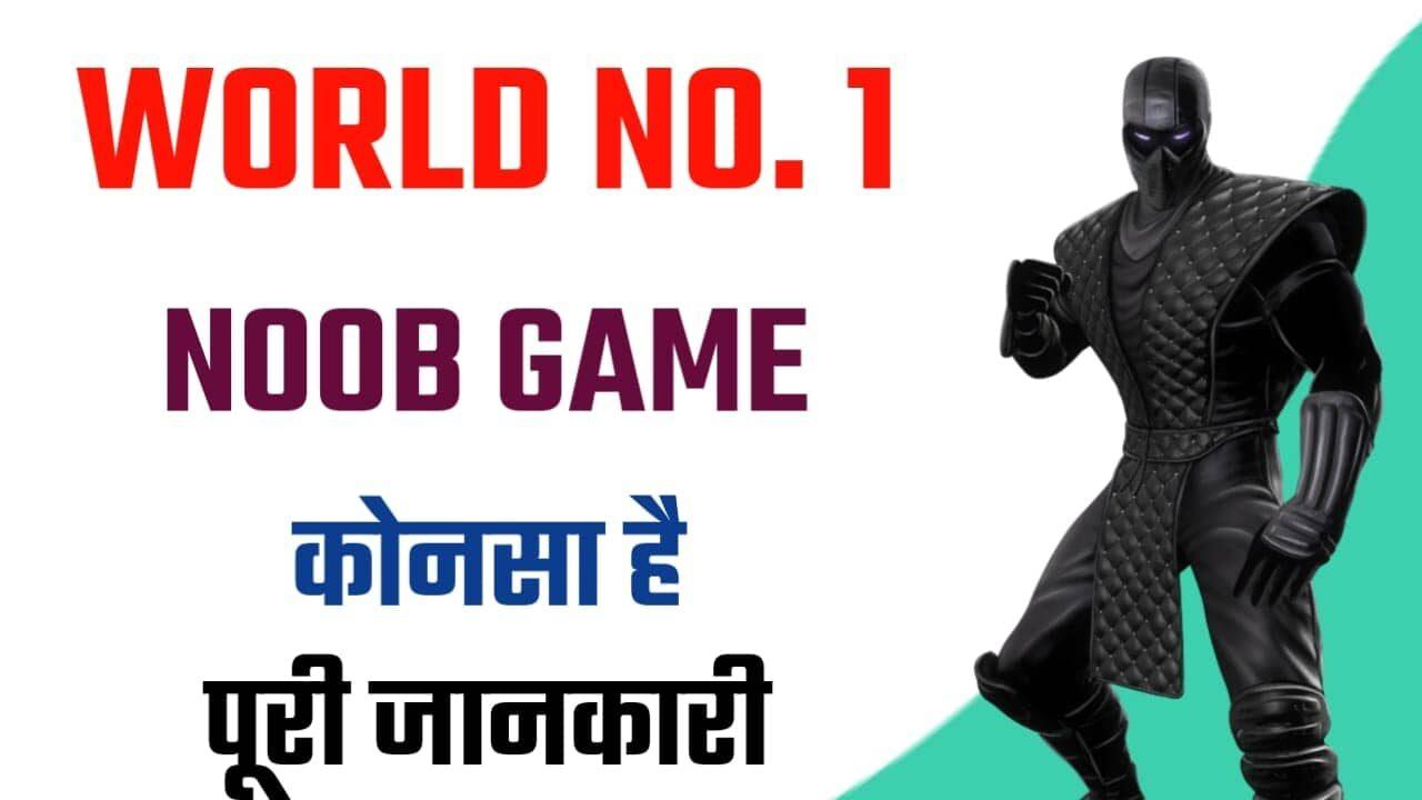 World Noob Game दुनिया का सबसे noob game कोनसा है
