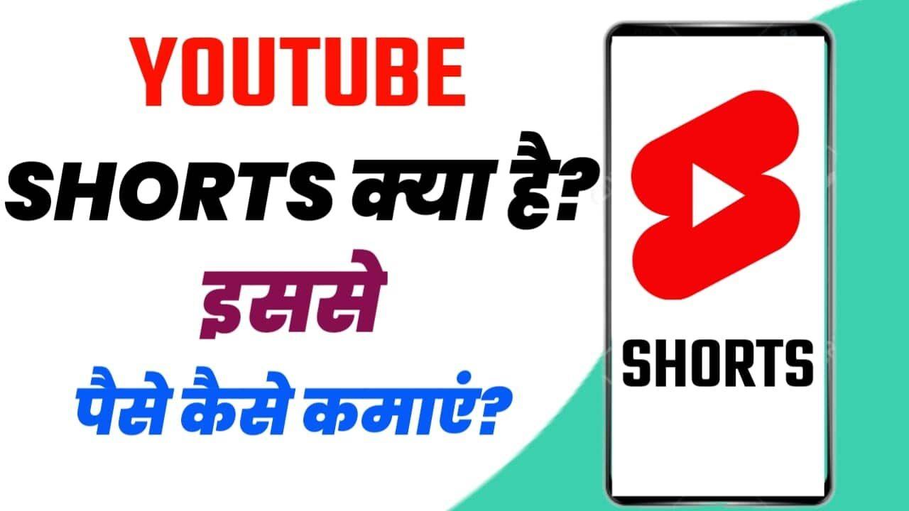 YouTube Shorts से पैसे कैसे कमाएं पूरी जानकारी हिंदी में