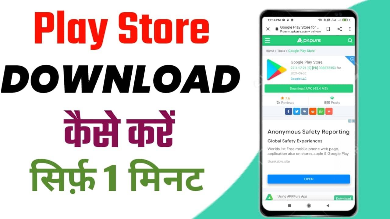 प्ले स्टोर डाउनलोड करें 1 मिनट में 🔥🔥PlayStore Download कैसे करें