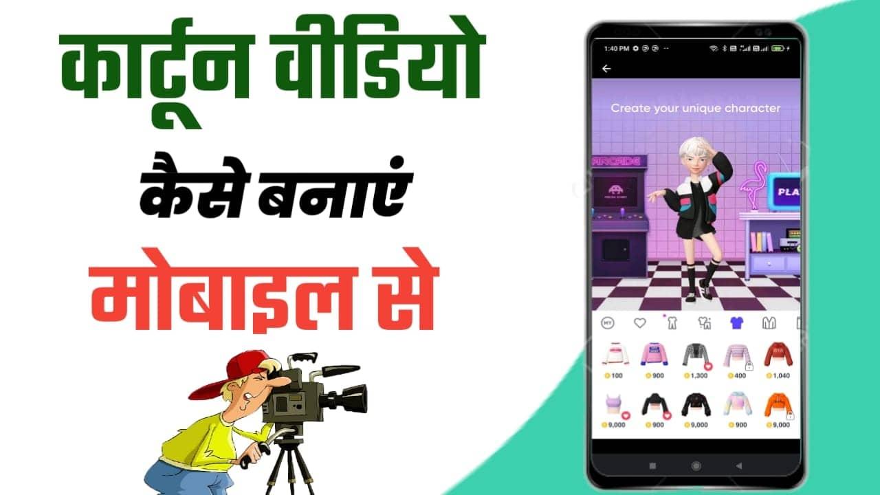 Cartoon Videos Kaise Banaye Mobile Se