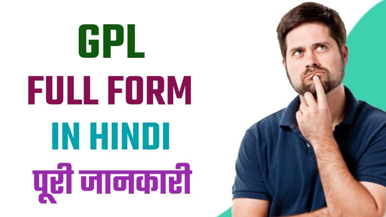 GPL Full Form In Hindi GPL क्या है
