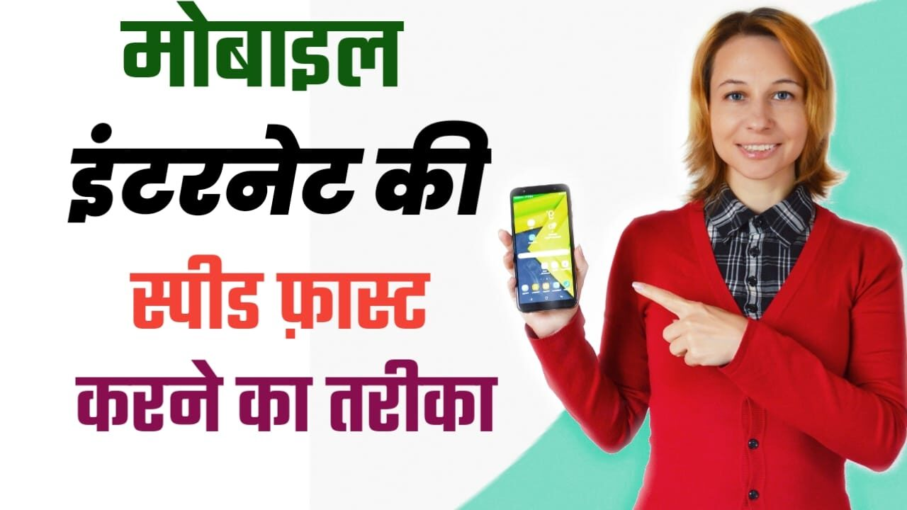 Mobile Internet ki Speed Fast kare -5 Tips