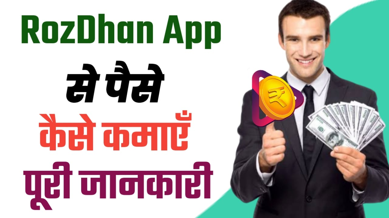 RozDhan App Downlaod कैसे करें  RozDhan App से पैसे कैसे कमाएं