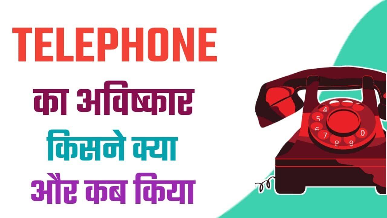 Telephone Ka Avishkar kisne kiya और कब